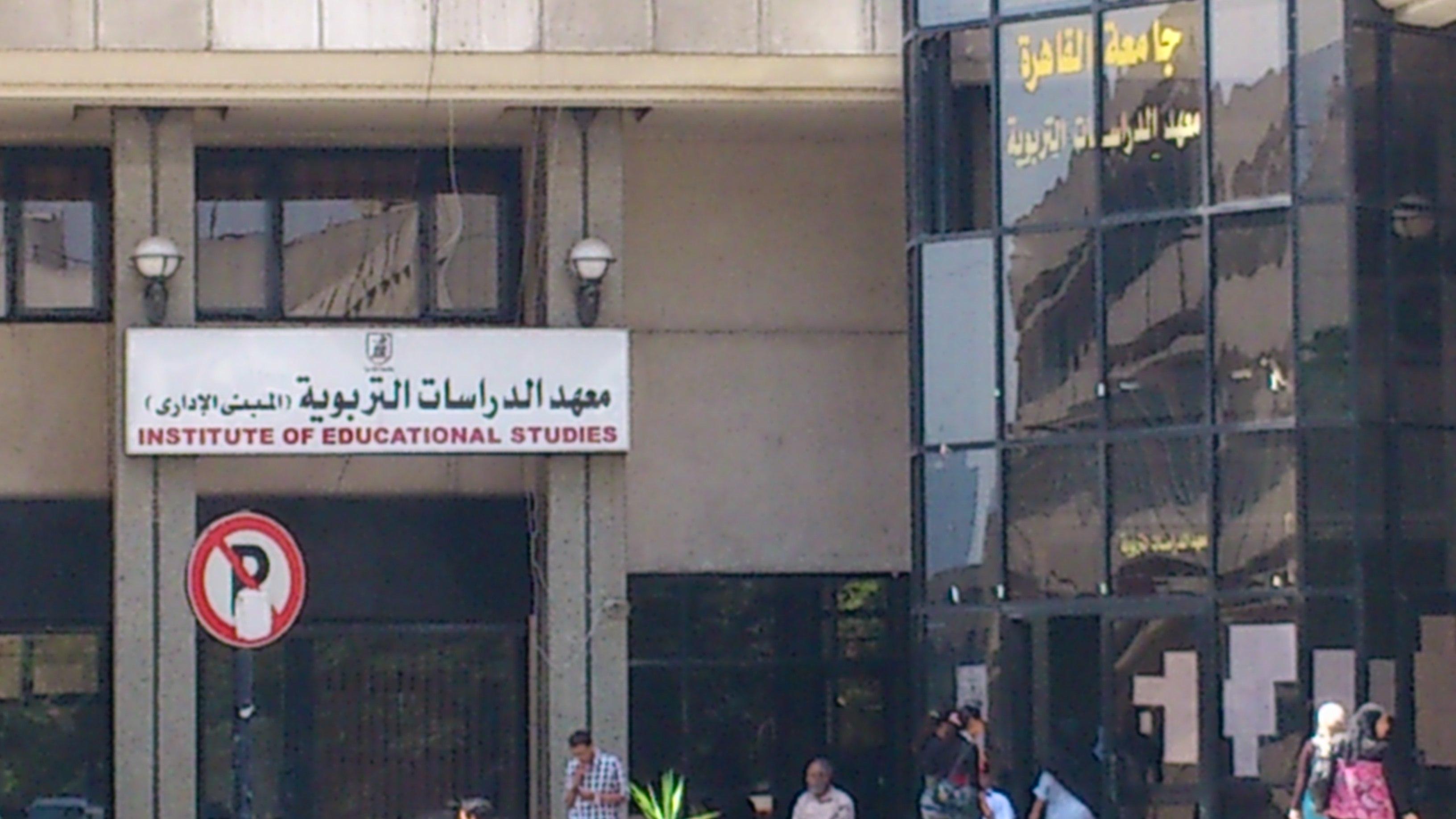 المعهد موجود بجوار المكتبة